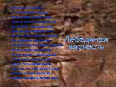 Начинается Кубань С полуострова Тамань. Край морей, полей и гор – Просто сказ...
