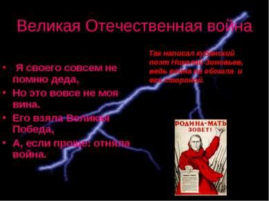 Великая Отечественная война Так написал кубанский поэт Николай Зиновьев, ведь...