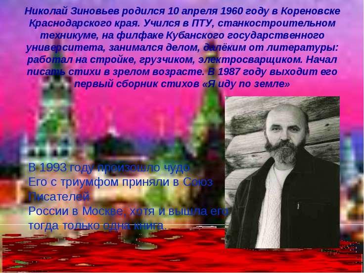 Николай Зиновьев родился 10 апреля 1960 году в Кореновске Краснодарского края...
