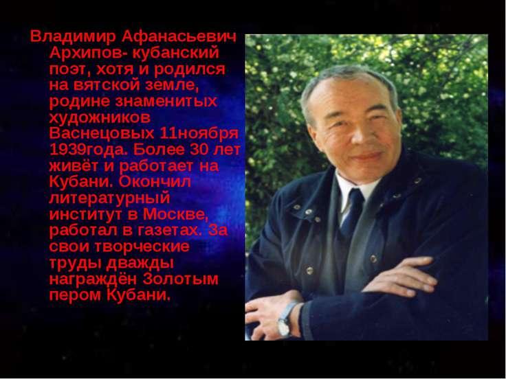 Владимир Афанасьевич Архипов- кубанский поэт, хотя и родился на вятской земле...