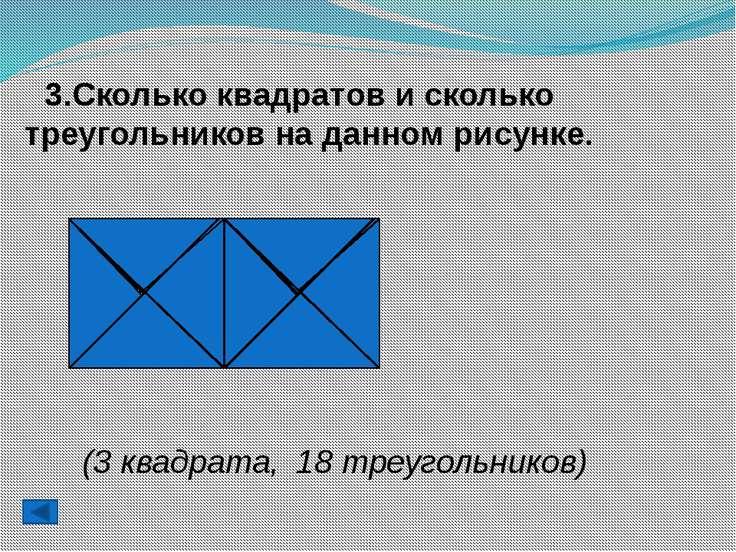 4.Назовите автора учебника «Математика 6», который изучаете. 5.Что больше: пр...