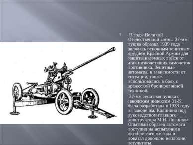 В годы Великой Отечественной войны 37-мм пушка образца 1939 года являлась ос...