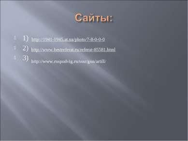1) 2) 3) http://www.ruspodvig.ru/sssr/gun/artill/ http://www.bestreferat.ru/r...