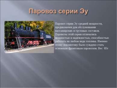 Паровоз серии Эу средней мощности, предназначен для обслуживания пассажирских...