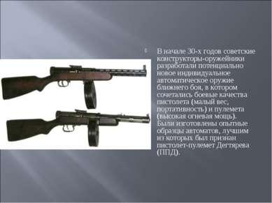 В начале 30-х годов советские конструкторы-оружейники разработали потенциальн...