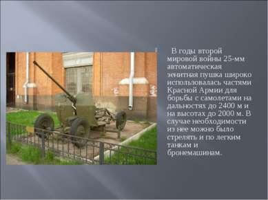 В годы второй мировой войны 25-мм автоматическая зенитная пушка широко испо...