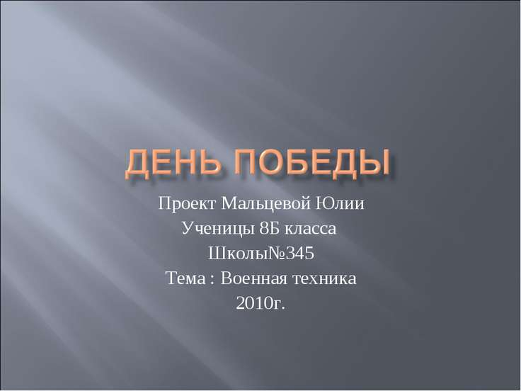 Проект Мальцевой Юлии Ученицы 8Б класса Школы№345 Тема : Военная техника 2010г.