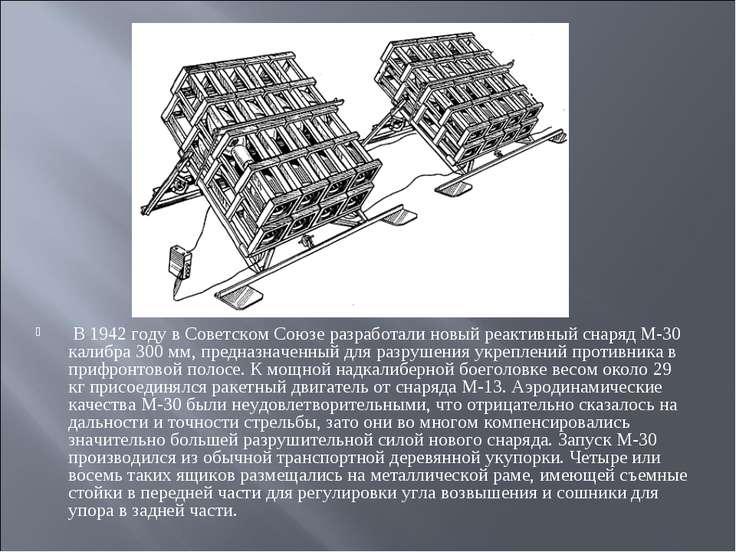 В 1942 году в Советском Союзе разработали новый реактивный снаряд М-30 калиб...