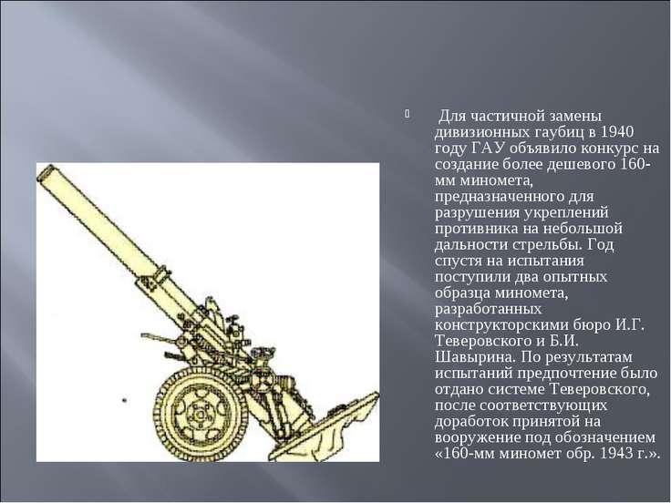 Для частичной замены дивизионных гаубиц в 1940 году ГАУ объявило конкурс на ...