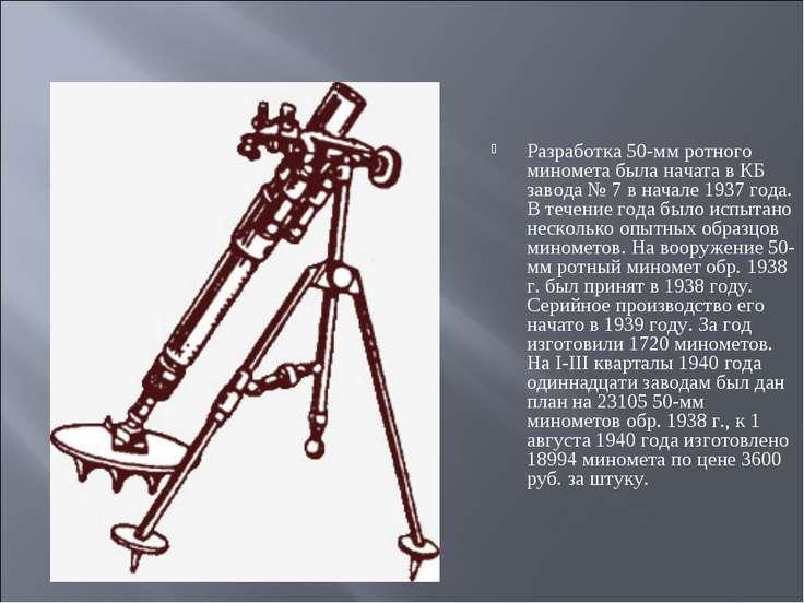 Разработка 50-мм ротного миномета была начата в КБ завода № 7 в начале 1937 г...
