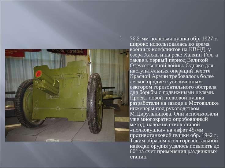 76,2-мм полковая пушка обр. 1927 г. широко использовалась во время военных ко...