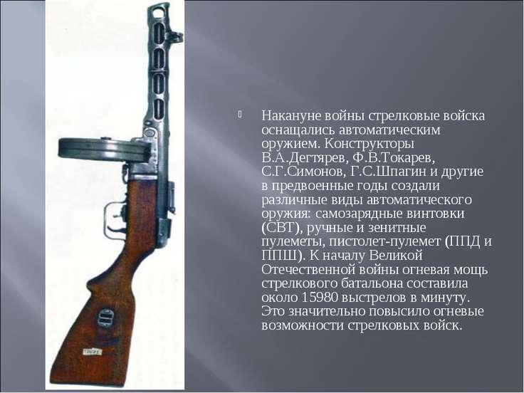 Накануне войны стрелковые войска оснащались автоматическим оружием. Конструкт...