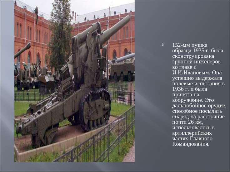 152-мм пушка образца 1935 г. была сконструирована группой инженеров во главе ...