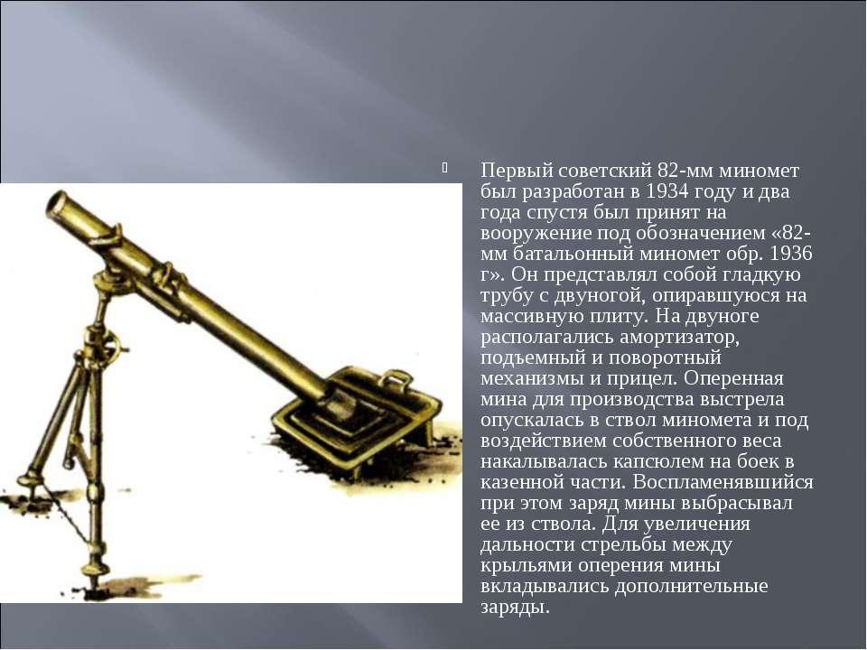 Первый советский 82-мм миномет был разработан в 1934 году и два года спустя б...
