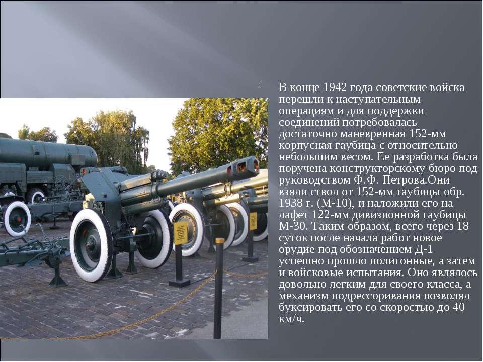 В конце 1942 года советские войска перешли к наступательным операциям и для п...