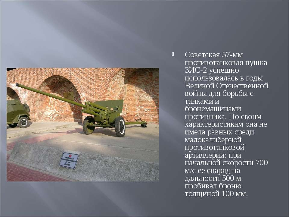 Советская 57-мм противотанковая пушка ЗИС-2 успешно использовалась в годы Вел...