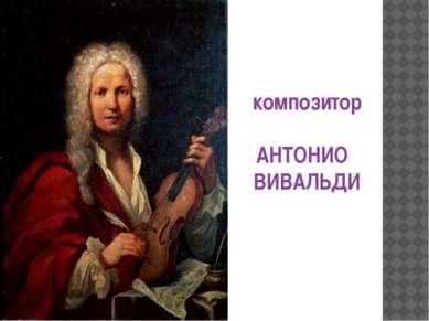 композитор АНТОНИО ВИВАЛЬДИ
