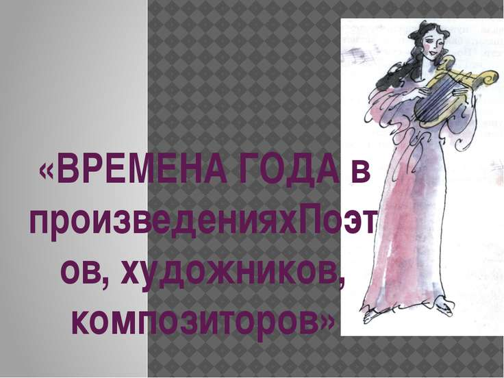 «ВРЕМЕНА ГОДА в произведенияхПоэтов, художников, композиторов»