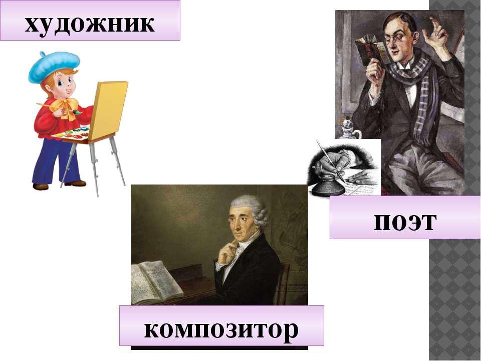 композитор художник поэт