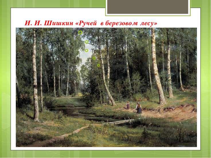 И. И. Шишкин «Ручей в березовом лесу»
