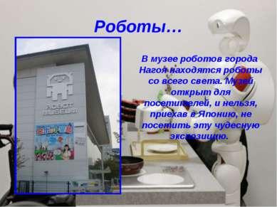 Роботы… В музее роботов города Нагоя находятся роботы со всего света. Музей о...