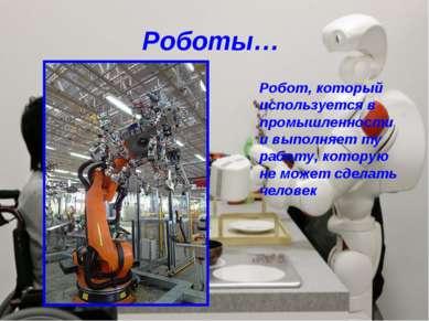 Роботы… Робот, который используется в промышленности и выполняет ту работу, к...