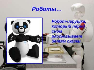 Роботы… Робот-игрушка, который перед сном рассказывает детям сказки