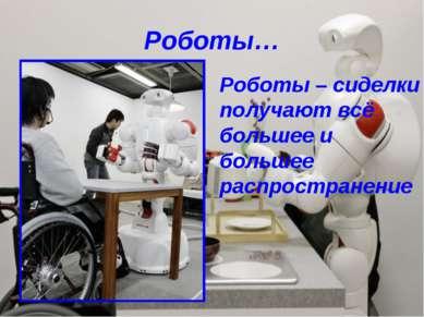 Роботы… Роботы – сиделки получают всё большее и большее распространение