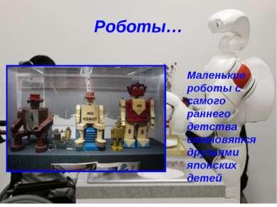 Роботы… Маленькие роботы с самого раннего детства становятся друзьями японски...
