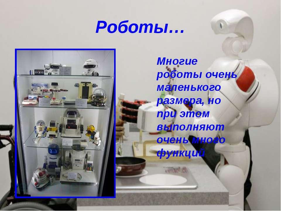 Роботы… Многие роботы очень маленького размера, но при этом выполняют очень м...