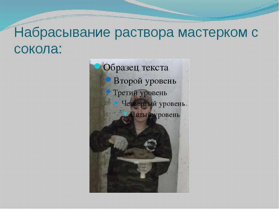 Набрасывание раствора мастерком с сокола: