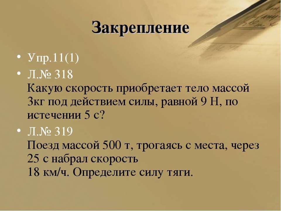 Закрепление Упр.11(1) Л.№ 318 Какую скорость приобретает тело массой 3кг под ...