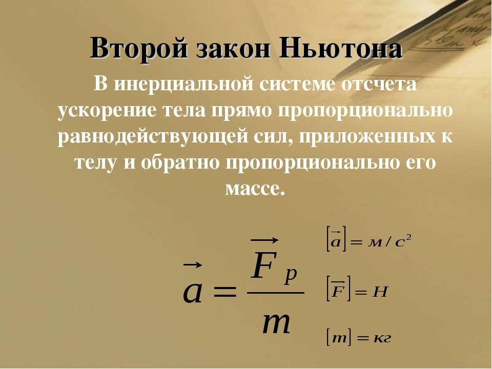 Второй закон Ньютона В инерциальной системе отсчета ускорение тела прямо проп...