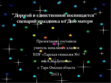 Презентацию составила учитель начальных классов КОУ «Тарская гимназия №1 им.А...