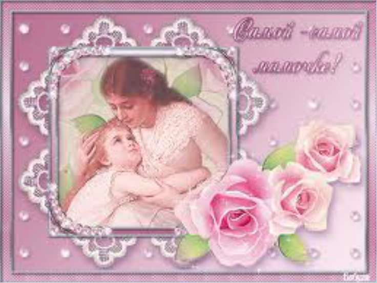 Картинки к дню матери