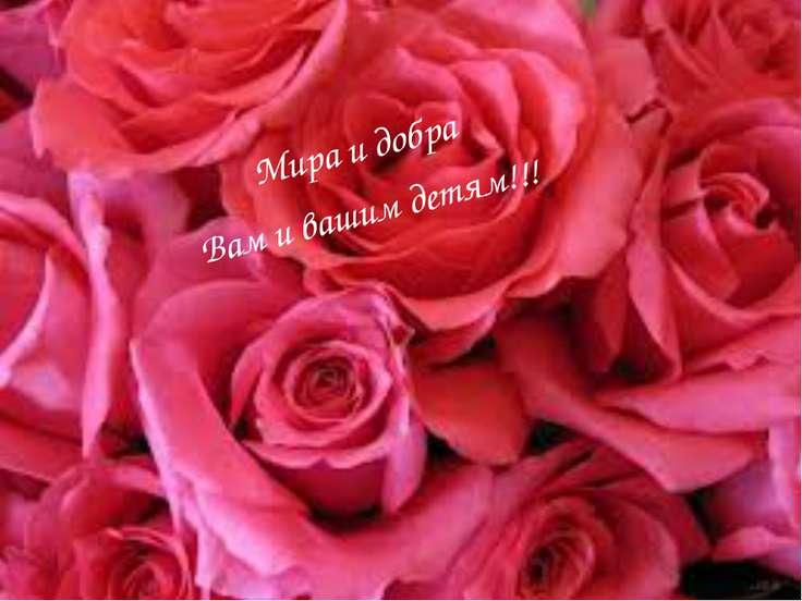 Мира и добра Вам и вашим детям!!!