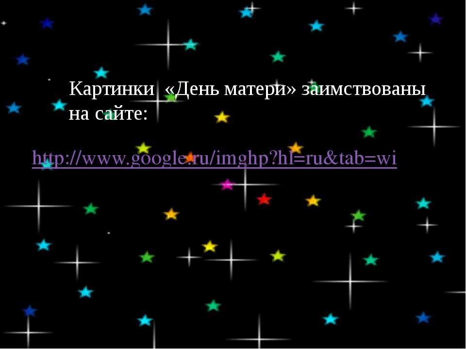 Картинки «День матери» заимствованы на сайте: http://www.google.ru/imghp?hl=r...