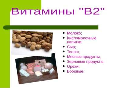 Молоко; Кисломолочные напитки; Сыр; Творог; Мясные продукты; Зерновые продукт...