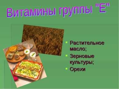 Растительное масло; Зерновые культуры; Орехи