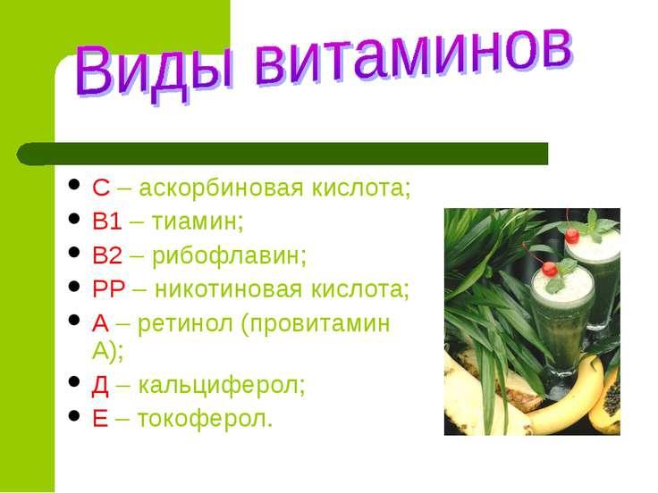 С – аскорбиновая кислота; В1 – тиамин; В2 – рибофлавин; РР – никотиновая кисл...