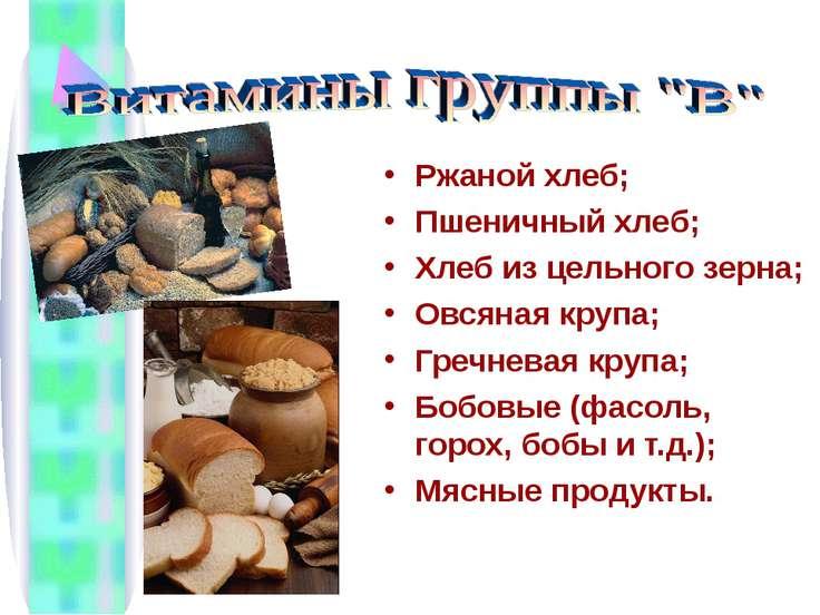 Ржаной хлеб; Пшеничный хлеб; Хлеб из цельного зерна; Овсяная крупа; Гречневая...