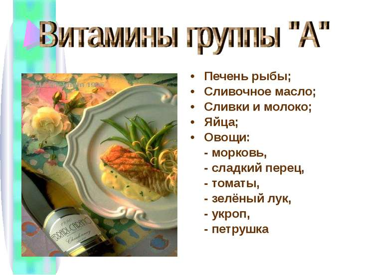 Печень рыбы; Сливочное масло; Сливки и молоко; Яйца; Овощи: - морковь, - слад...