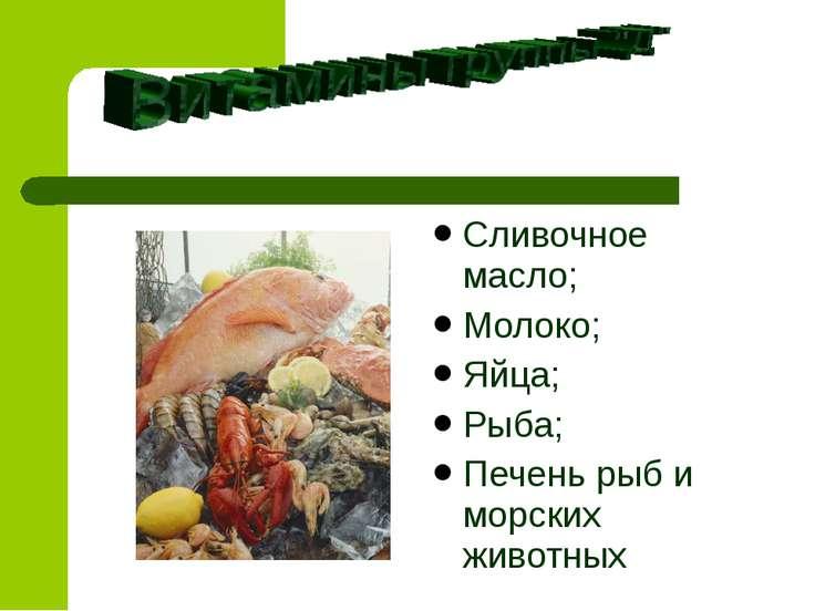Сливочное масло; Молоко; Яйца; Рыба; Печень рыб и морских животных