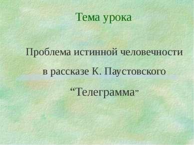 """Тема урока Проблема истинной человечности в рассказе К. Паустовского """"Телегра..."""