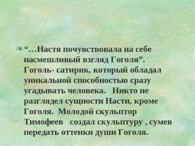 """""""…Настя почувствовала на себе насмешливый взгляд Гоголя"""". Гоголь- сатирик, ко..."""