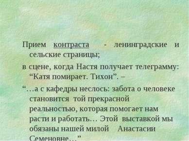 Прием контраста - ленинградские и сельские страницы; в сцене, когда Настя пол...