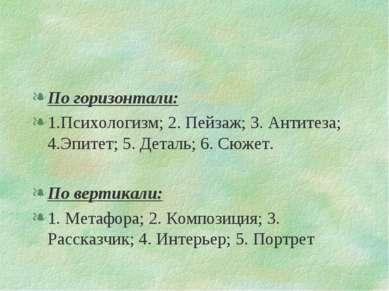 По горизонтали: 1.Психологизм; 2. Пейзаж; 3. Антитеза; 4.Эпитет; 5. Деталь; 6...