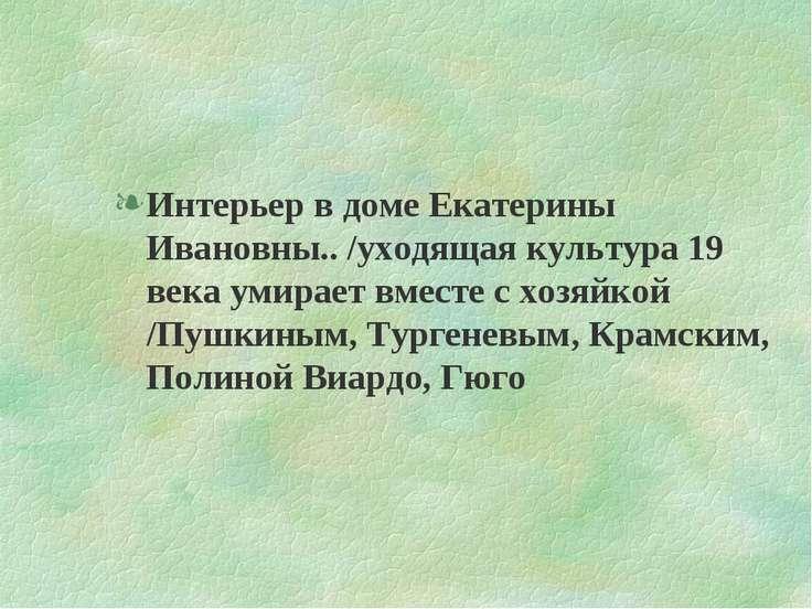 Интерьер в доме Екатерины Ивановны.. /уходящая культура 19 века умирает вмест...