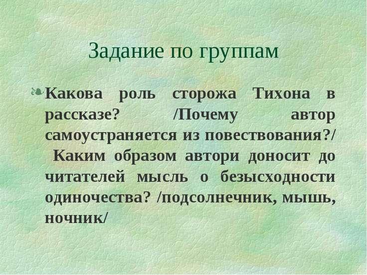 Задание по группам Какова роль сторожа Тихона в рассказе? /Почему автор самоу...