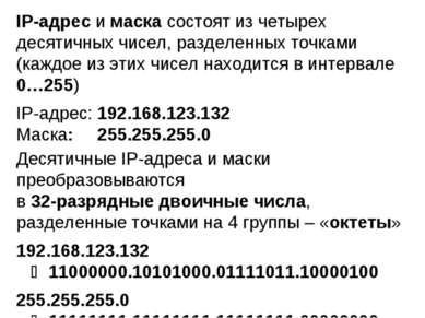 IP-адрес и маска состоят из четырех десятичных чисел, разделенных точками (ка...